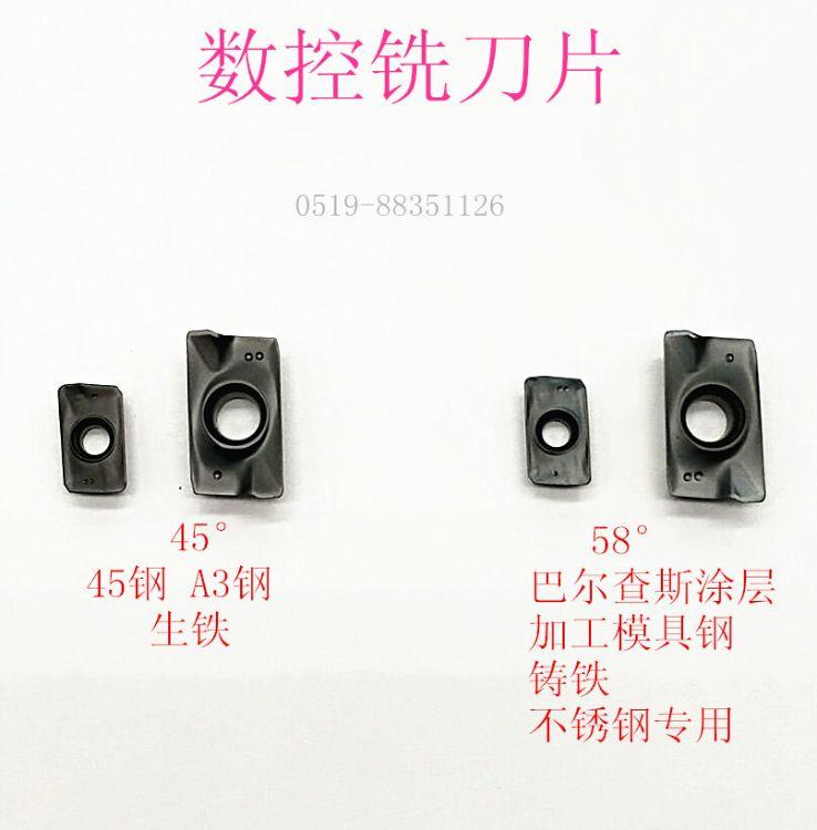 数控铣刀片APMT1135/1604PDER铣刀片R0.8硬质合金铣刀片