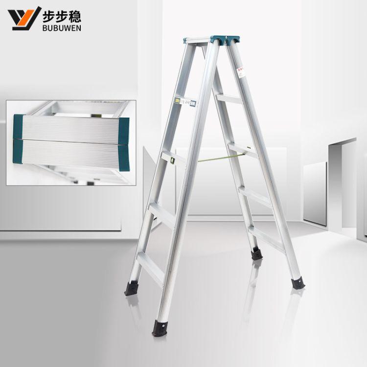 步步稳可折叠多功能梯 加厚铝合金人字梯 双侧家用户外摄影梯子