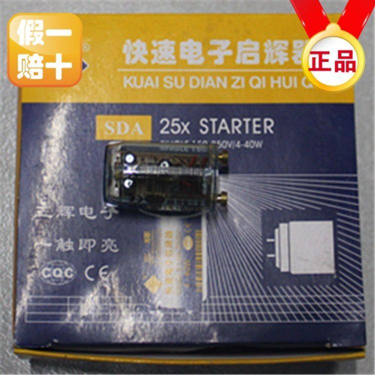三辉环保型荧光灯电子启动器 4-40W SDA启动器 启辉器 跳泡
