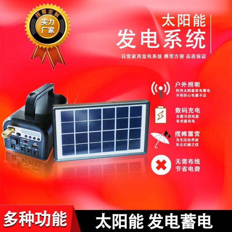 太阳能小系统 家用应急电源 户外充电 多功能收音机功放喇叭