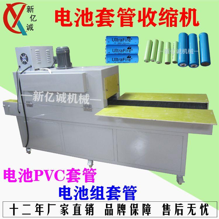 电池专用收缩包装炉 18650PVC膜缩管塑料膜热缩包装机