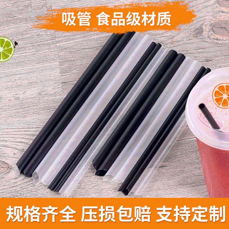 一次性珍珠奶茶果汁咖啡粗吸管定制 独立包装透明塑料大吸管