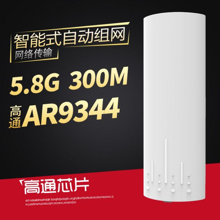 5.8G无线网桥室外大功率wifi网络3公里点对点桥接CPE监控视频传输
