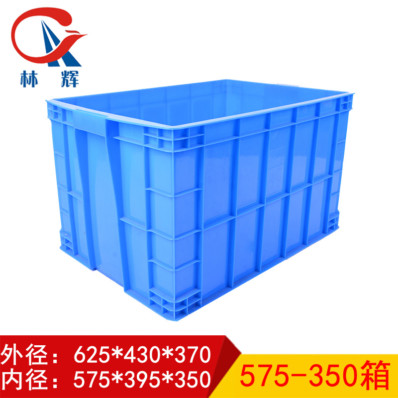575-350加厚大号塑料周转箱 车间周转塑胶箱胶筐 工业零件工具箱