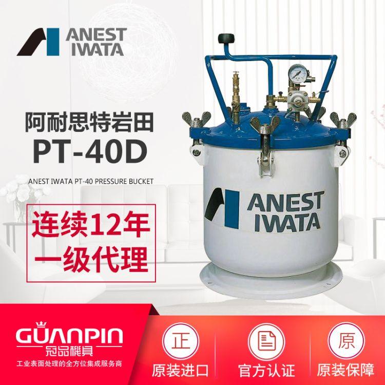 ANEST IWATA/阿耐思特岩田日本岩田压力桶手动搅拌10L-80L手动搅拌涂料压力桶喷漆桶