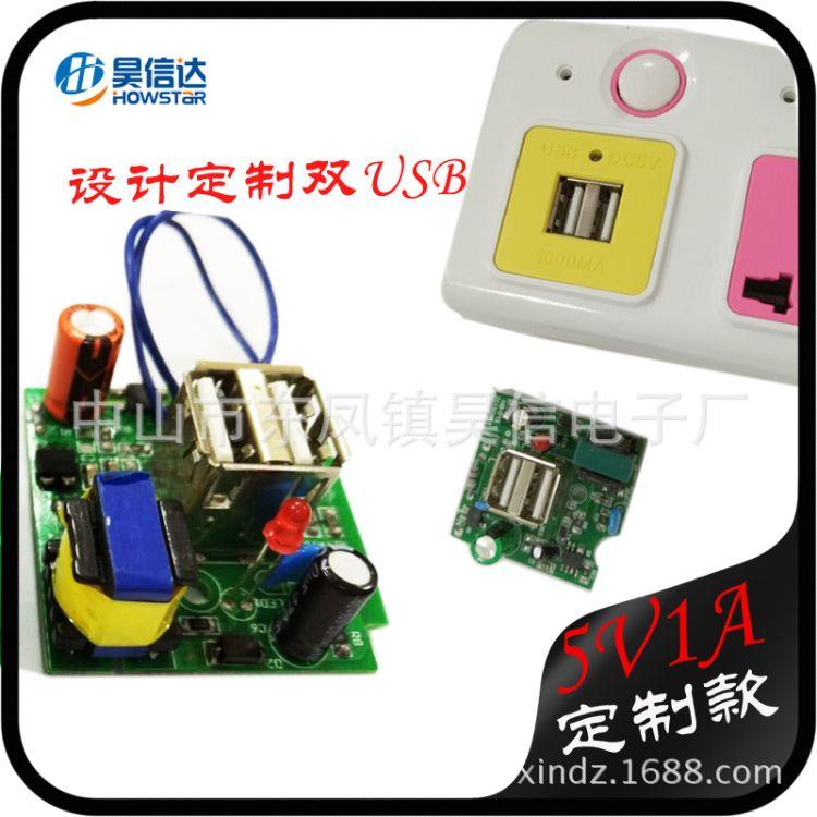 工厂定制5V1a充电器电路板插排内置多口USB可贴牌抄样