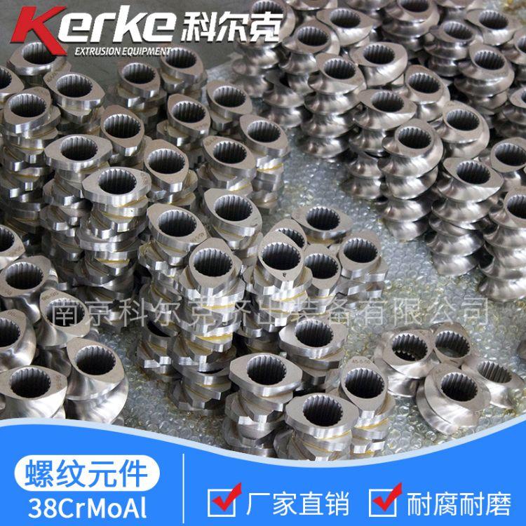 【南京科尔克】生产制造双螺杆挤出机芯轴元件螺纹套加工捏合块