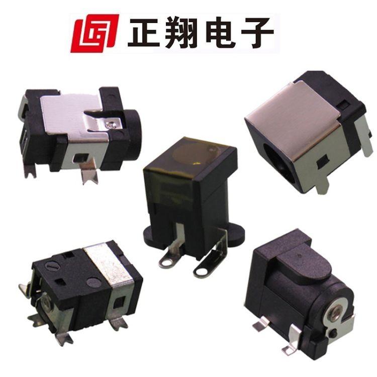 贴片插座 四脚 smt dc0050 充电 贴片座 贴板 dc电源插座