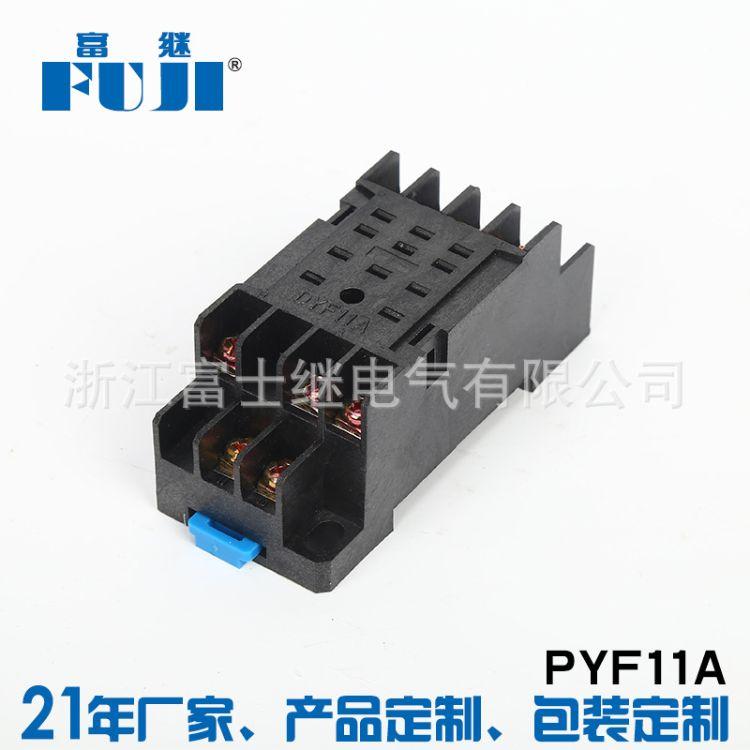 大量供应 高品质PYF11A(DYF11A)小型继电器底座 座子 插座