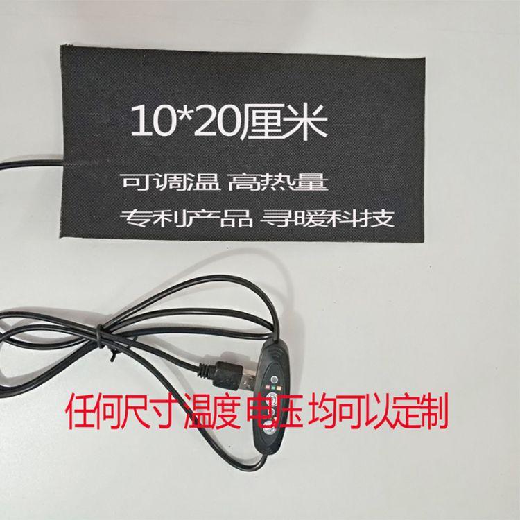 颈椎枕发热片带调温开关可调温高温加热片USB碳纤维电热片