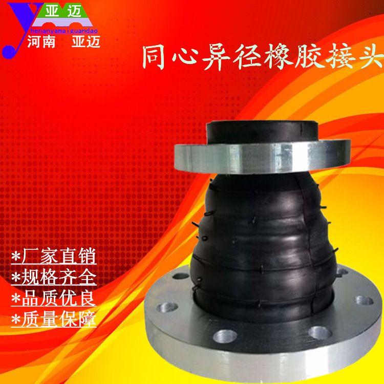 亚迈直销耐酸碱可曲挠橡胶接头 不锈钢法兰橡胶接头