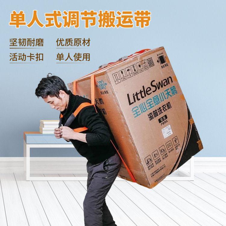 单人式搬家带搬家神器肩背省力家具搬运绳子电器重物物流拉绳丙纶