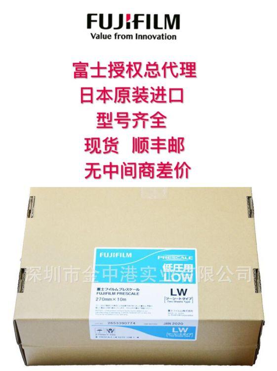 原装正品日本FUJI富士感压纸/压敏纸LW 270mm*10m 低压双片型 LW