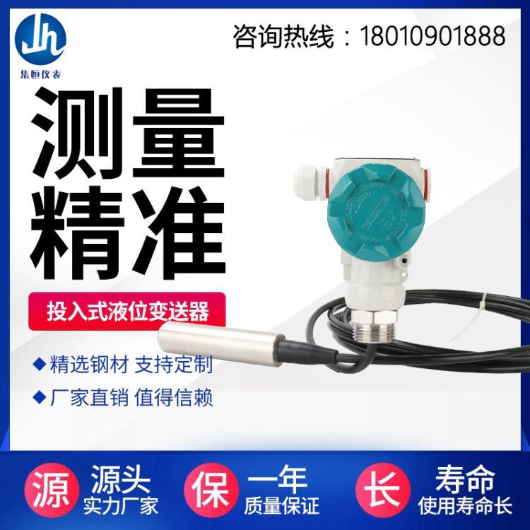 远传液位变送器 液位变送器防腐式 液位传感器压力式 投入式液位集恒仪表