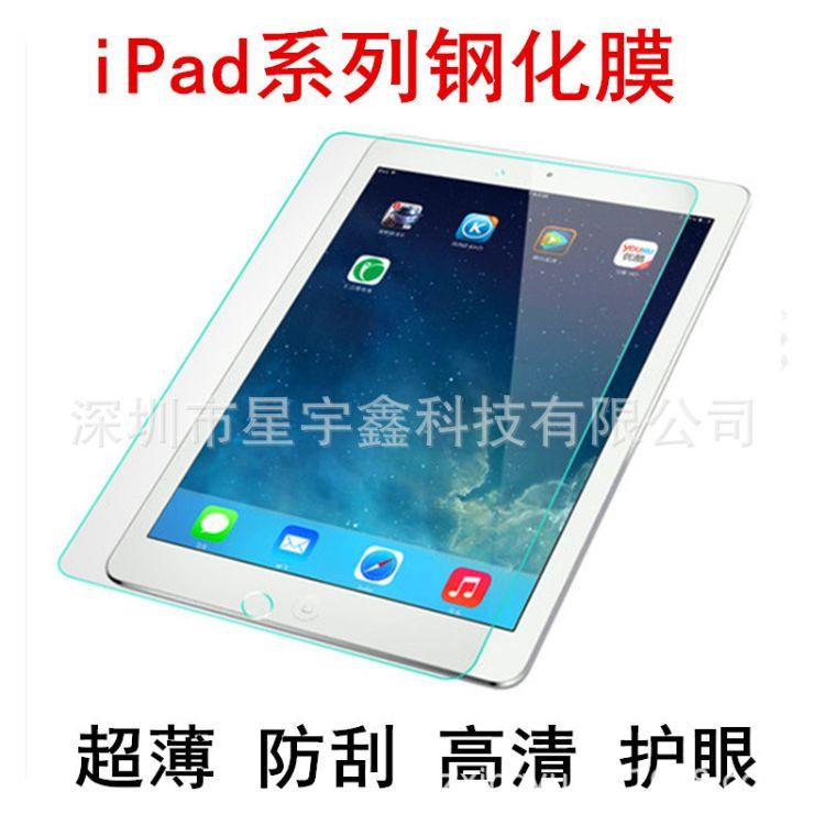 适用2018新款iPad Pro11寸钢化膜 12.9Pro苹果抗蓝光钢化玻璃膜