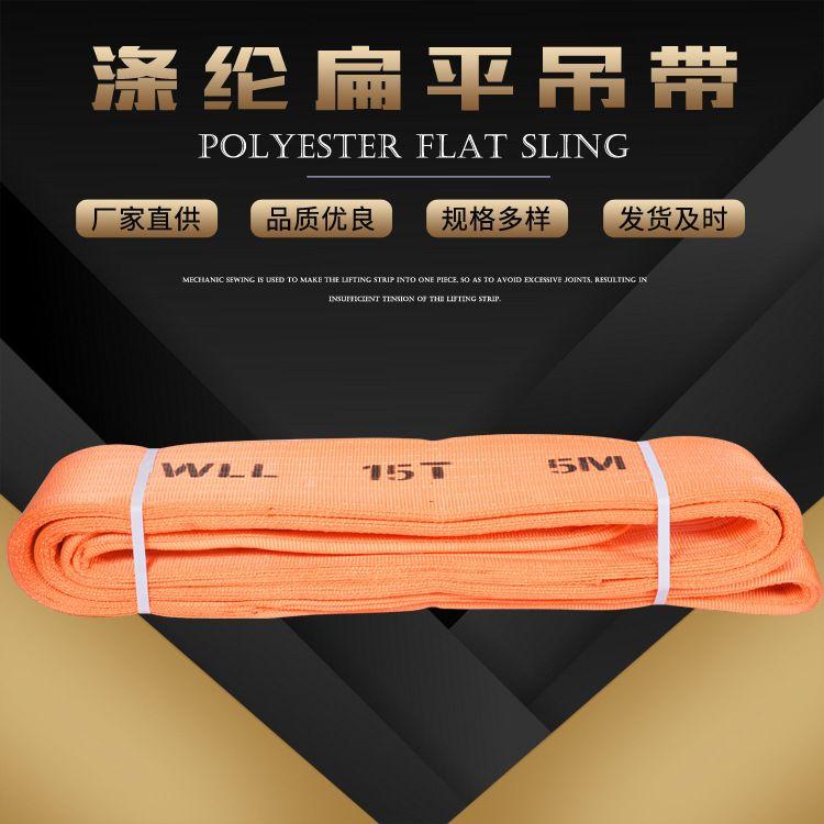 厂家直销 15吨彩色扁平起重吊带 工业涤纶吊带 彩色扁平吊装带