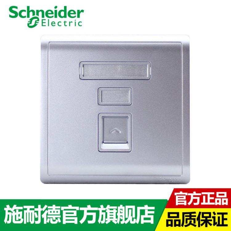 施耐德墙壁插座E8231RJS4-LS 丰尚 保护门电话插座 银色面板插座