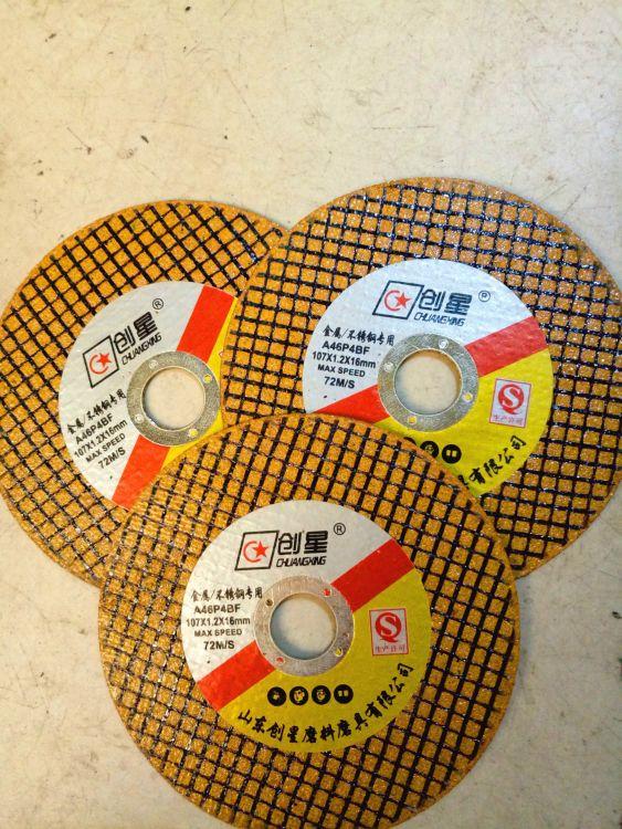 厂家直销:切割片砂轮片超薄切割片107双网切片不锈钢金属切片