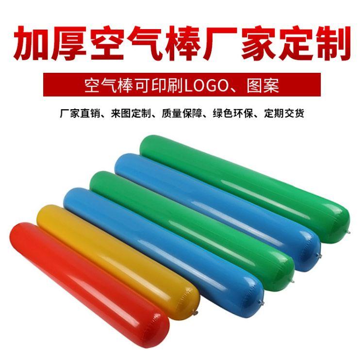 儿童空气棒加厚打击欢呼助威棒充气棒定制幼儿园体智能感训练器材