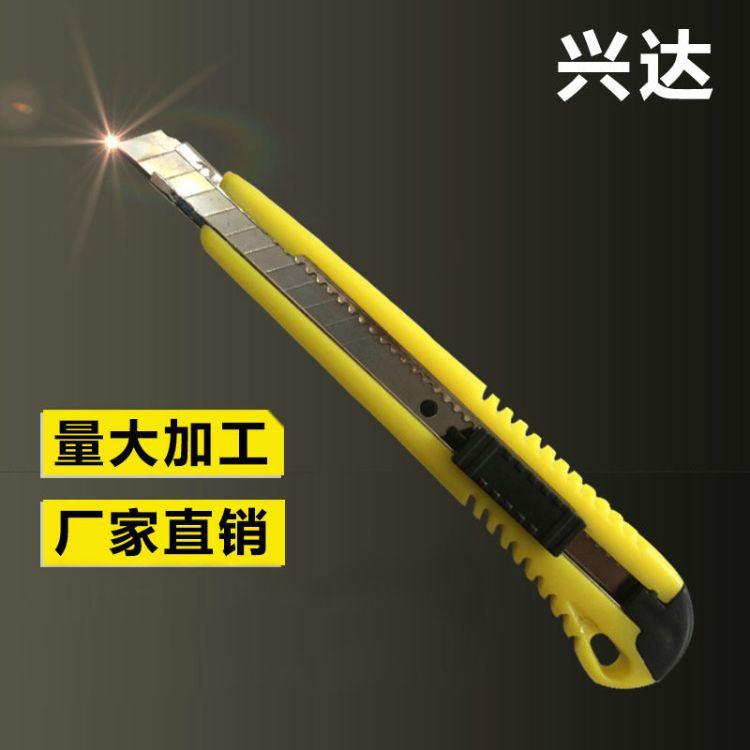 迷你裁纸刀 便携式美工刀 办公小号裁纸刀 塑料纸箱开箱刀