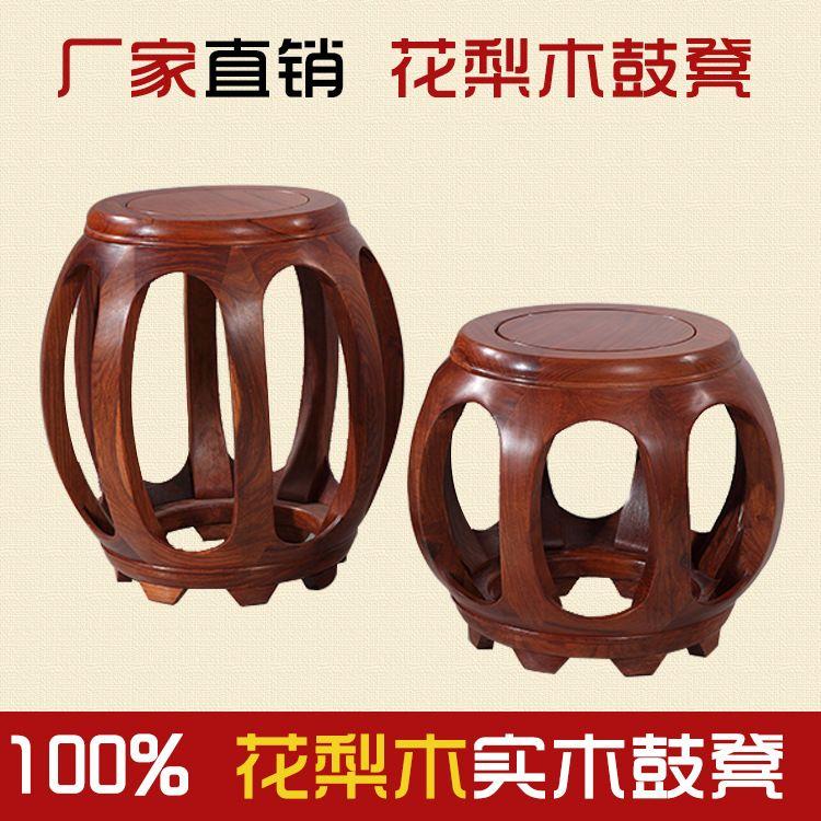 实木鼓凳红木花梨木矮凳子古筝登圆凳 古典绣墩中式仿古家具鼓墩