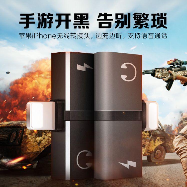 苹果7P耳机转接头iPhone8X三合一转换器线充电听歌吃鸡语音分线器