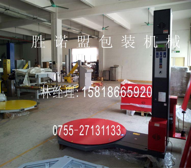 厂家直销 深圳.东莞.惠州、河源全自动缠绕包装机 〈深圳胜诺盟〉