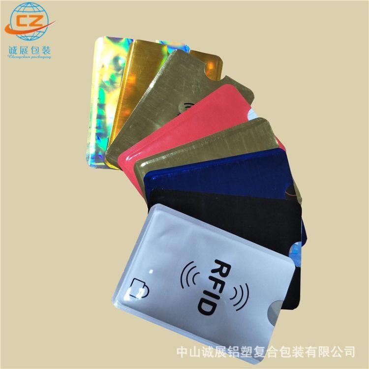 直销防盗射频扫描读取保护证件卡套 各种卡类保护套
