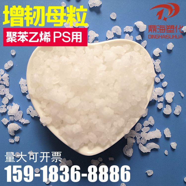 供应 PS增韧剂 聚苯乙烯增韧剂PS专用增韧剂