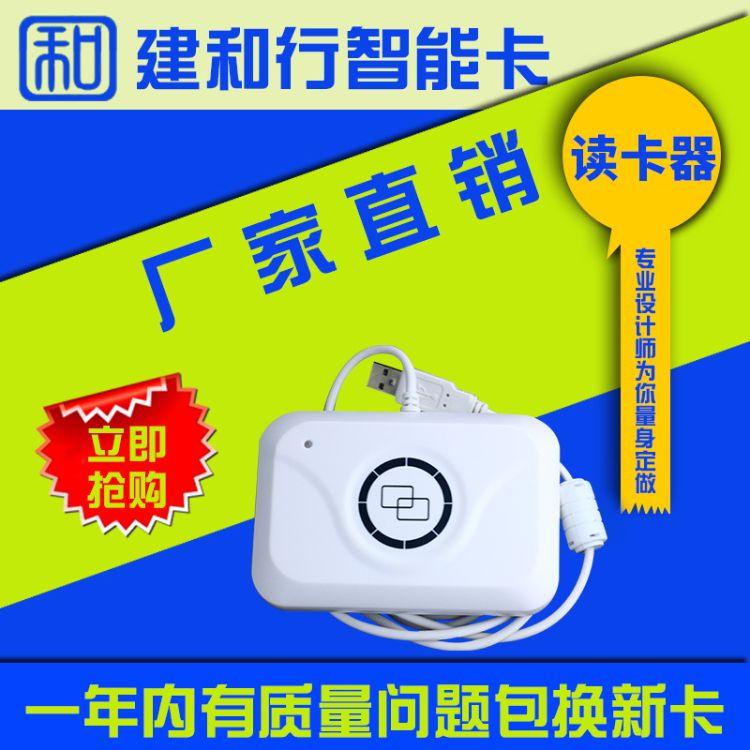 连号ic卡设备 M1卡读卡器非接触刷卡机 USB接口免驱 会员消费机