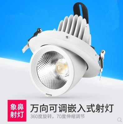 鹰珠 LED象鼻灯 COB转角筒灯 天花射灯 360度旋转射灯 厂家直销
