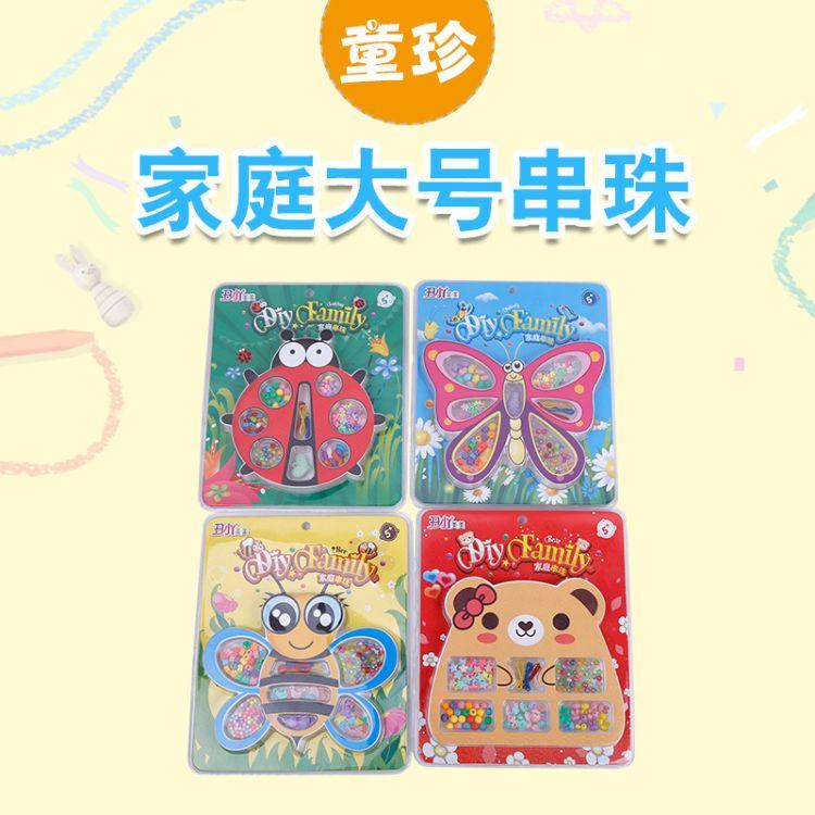 【批发】优质益智手工串珠 智力开发弱视训练穿珠儿童益智玩具