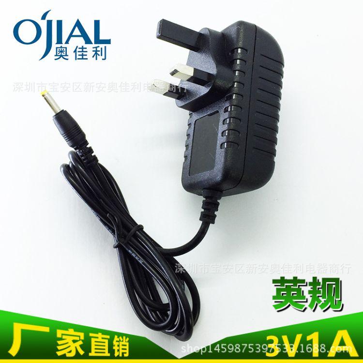 厂家直销3V1A电源适配器剃须刀雾化器LED灯具激光仪收音机充电器