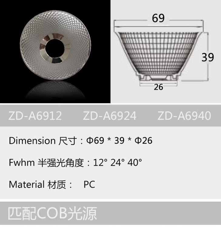 格锐同款  LED塑料光学反光杯COB反光罩   直径69mm   角度12°