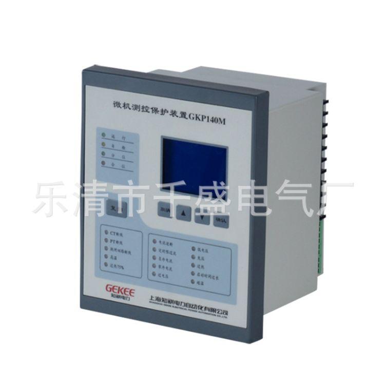 上海稳谷   GKP140微机测控装置自动化综合微机综保进出线主保护后备保护