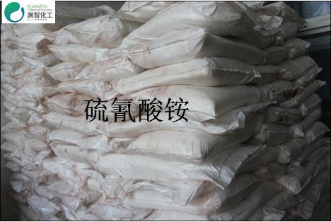 农药 助剂 硫氰酸铵 (现货 供应) 厂家直销