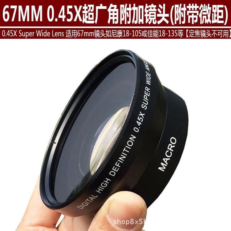 67mm广角附加镜头 0.45X广角附加镜 0.45倍单反广角附加带微距