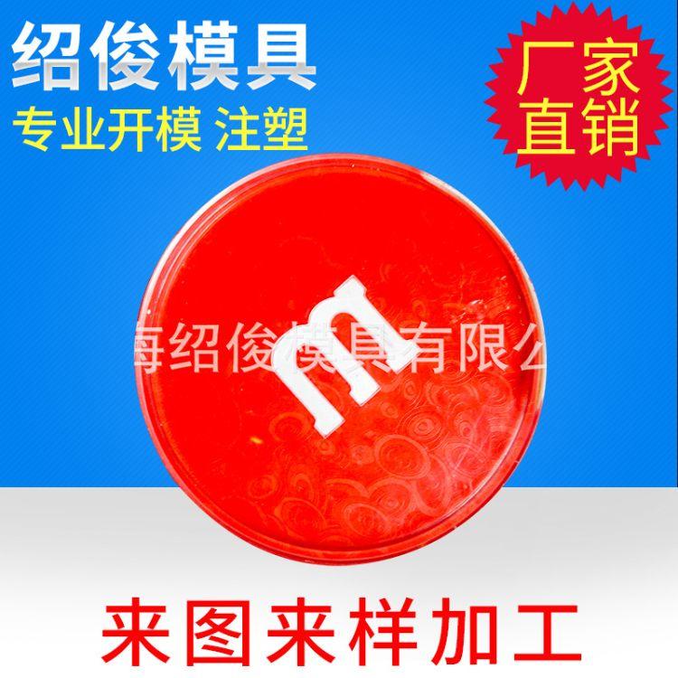 绍俊  大M8盎司塑料糖果盒注塑产品生产  上海注塑厂家供应