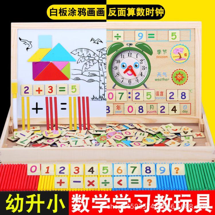 儿童多功能数数棒时钟数字运算学习盒算术教具幼儿园早教玩具套装