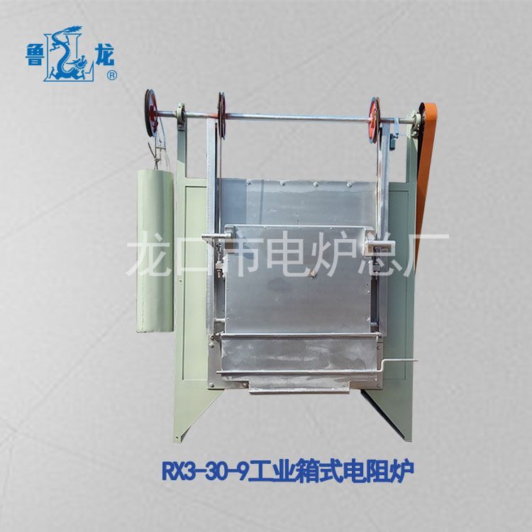 RX3-30-9工业箱式热处理电阻炉 鲁龙调质炉