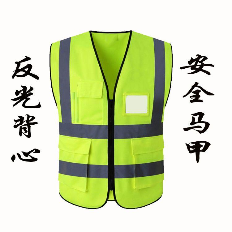 厂家批发多口袋透气反光背心马甲荧光衣道路施工安全服布条可印字