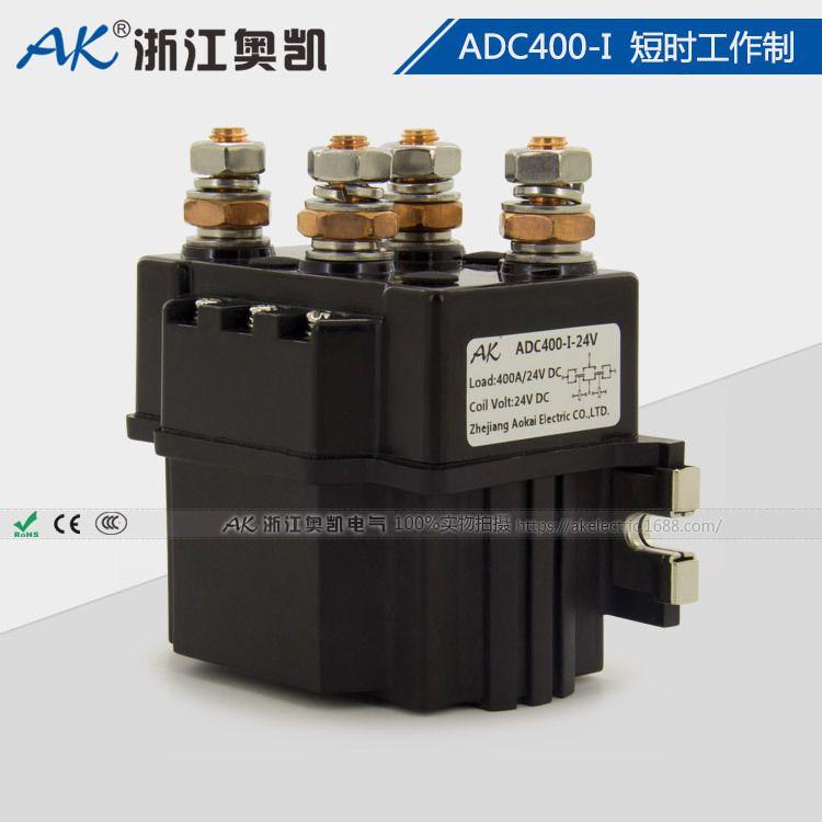 奥凯ADC400A低压直流接触器24VDC低压接触器