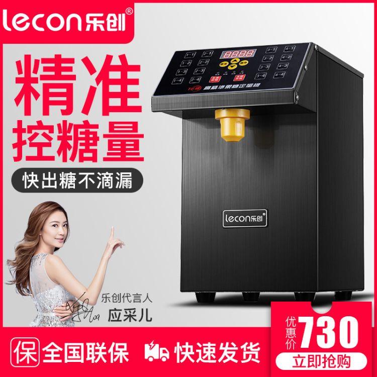 乐创奶茶店设备水吧台专用全自动果糖商用定量机16格台湾果糖机