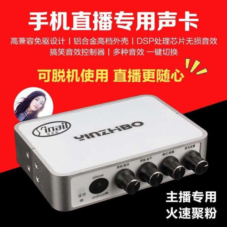 新款音之播外置USB电脑手机声卡套装 直播录音快手游戏直播 声卡