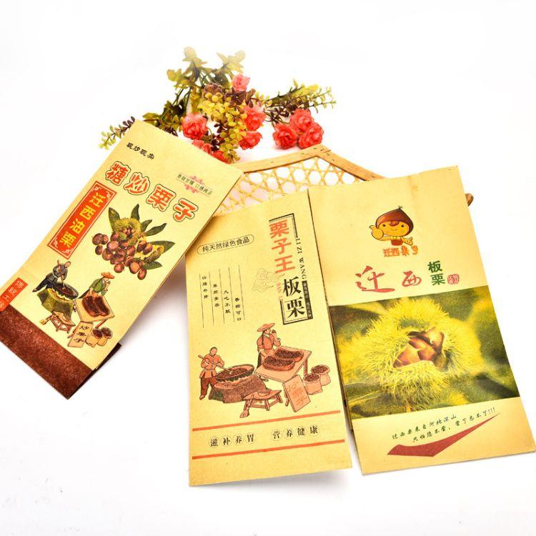 糖炒栗子纸袋牛皮纸迁西板栗袋子方底栗子纸袋野山栗纸袋定制定做