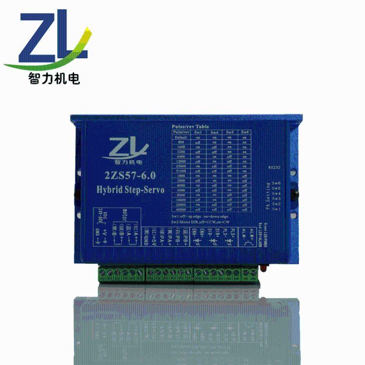 厂家直销 57系列两相混合式闭环步进驱动器 直流24V 电流6.0A 有技术支持