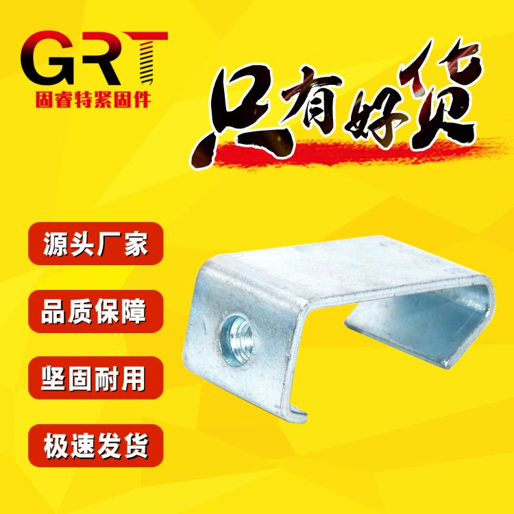 专业生产镀锌丝杆吊顶专用挂钩C型钢挂钩可加工定制 固睿特