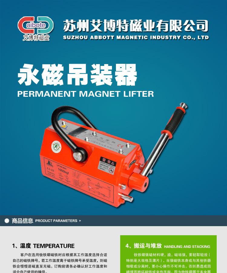 【 艾博特磁业】永磁吊装器,厂家直销规格齐全值得您信赖的商家售后无忧,自动永磁起重器