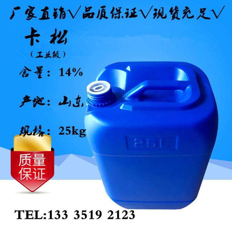 厂家直销  防腐剂卡松 异噻唑啉 卡松额 2.5% 14%含量  可分装