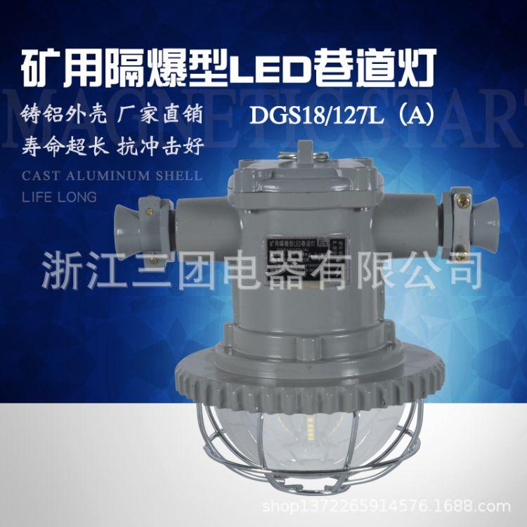矿用隔爆型LED巷道灯DGS18/127L 矿用投光灯 过道防爆LED照明灯